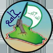 الجبهة الاسلامية للمقاومة العراقية ( جامع ) يقررون المباشرة بالعمل العسكري