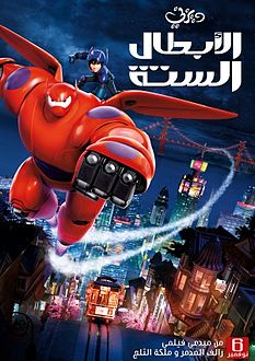 Big Hero 6 poster araby.jpg