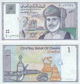 ريال عماني - Wikiwand