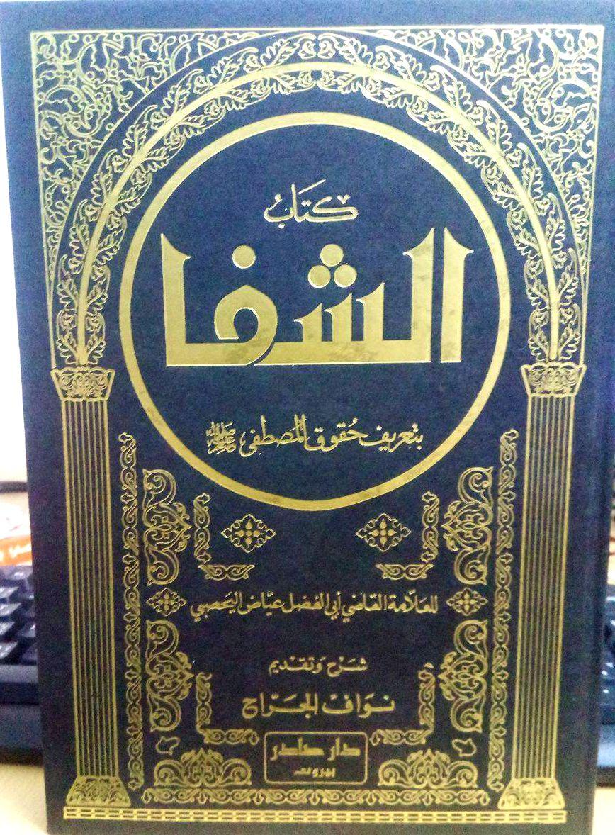 كتاب الشفا للقاضي عياض mp3