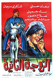الزوجة الثانية فيلم ويكيبيديا