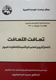 كتاب تهافت التهافت ابن رشد pdf