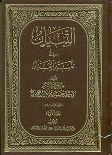 التبيان في علوم القرآن للصابوني