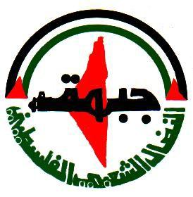 نتيجة بحث الصور عن جبهة النضال الشعبي الفلسطيني