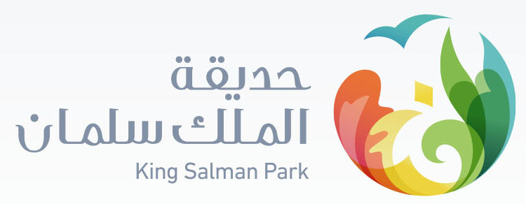 حديقة الملك سلمان ويكيبيديا