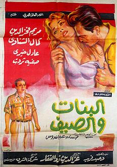 رواية بنات الرياض pdf