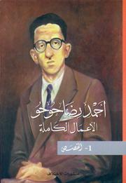 الشاعر أحمد رضا حوحو الأدب في الجزائر شعراء الجزائر ادباء Houhou.jpg