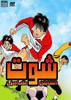 افلام عن كرة القدم