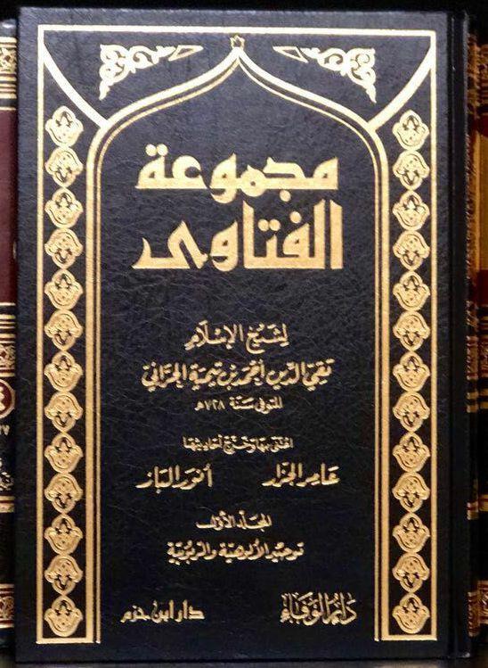 كتب شيخ الاسلام ابن تيمية pdf