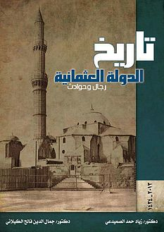 Download Book A Brief History Of The Ottoman