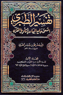 تحميل كتاب حاشية ابن عابدين pdf