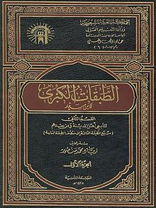 كتاب الطبقات الكبرى لابن سعد pdf
