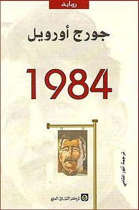 رواية 1984 pdf