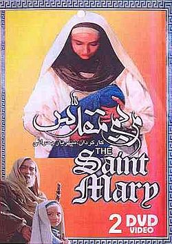 Saint Mary cover.jpg