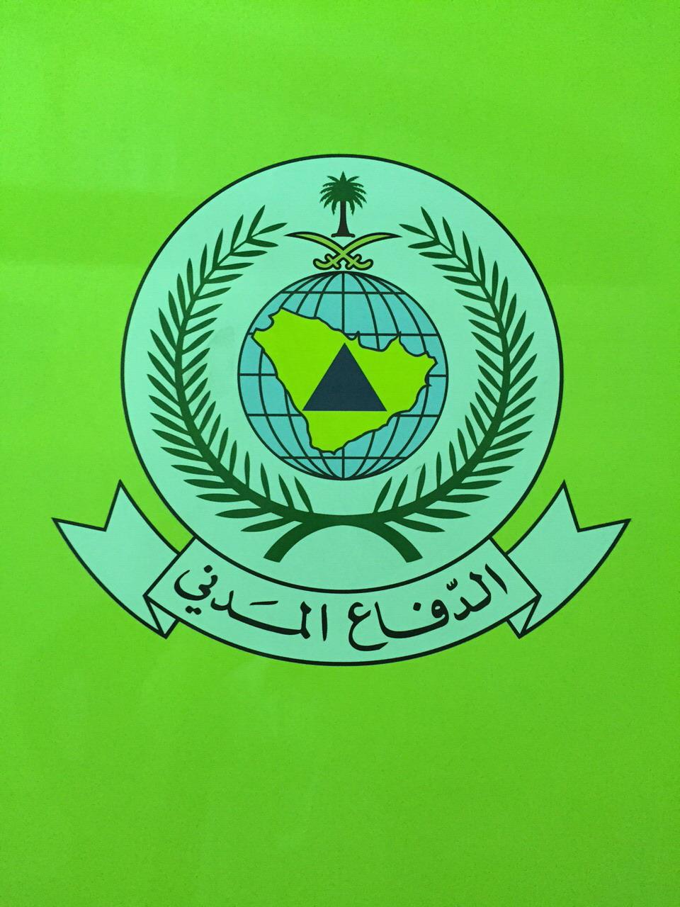 ملف شعار الدفاع المدني السعودي Jpg ويكيبيديا