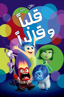 Inside Out poster araby.png
