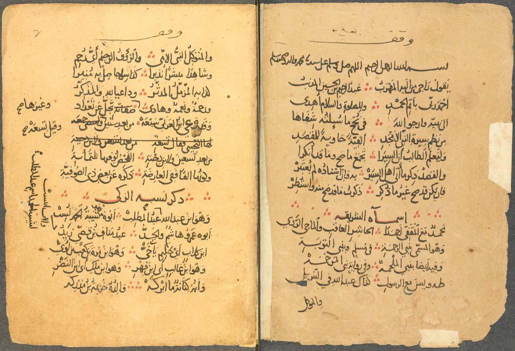ألفية السيرة النبوية ويكيبيديا الموسوعة الحرة