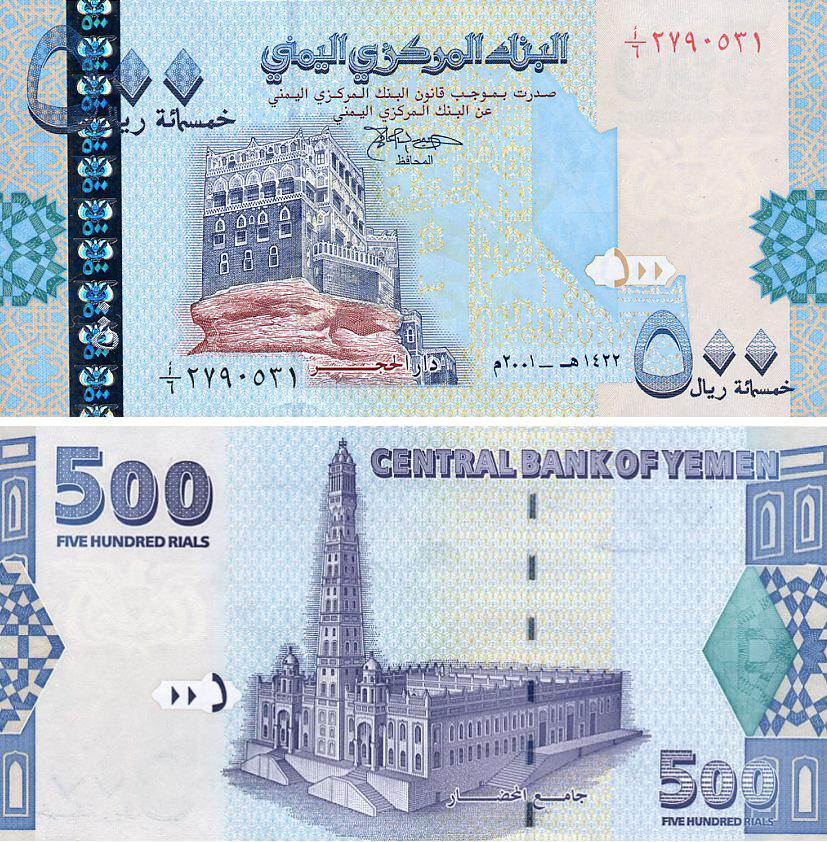 ملف ريال يمني 500 Png ويكيبيديا