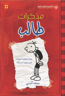 كتاب diary of a wimpy kid pdf