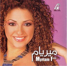 تحميل اغنية انا والشوق ميريام فارس