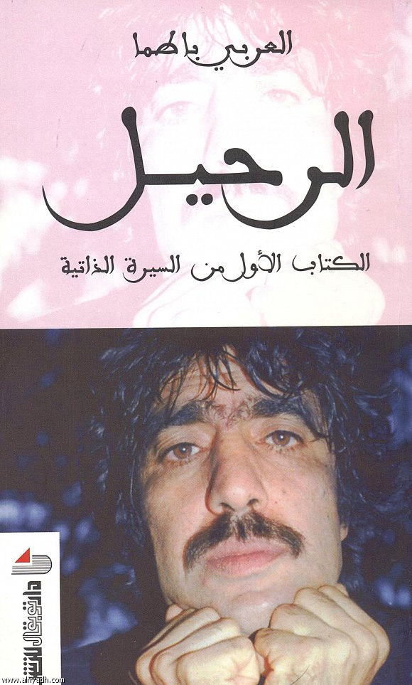 كتاب الرحيل العربي باطما تحميل