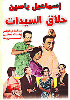 Halak El-Sidat حلاق السيدات