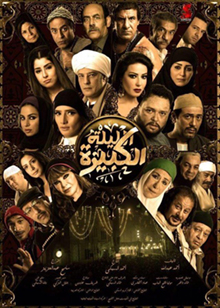 El-Leila El-Kebira Poster.jpg