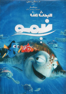 Finding Nemo poster araby.png