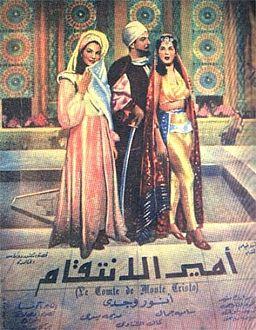 أمير الانتقام فيلم ويكيبيديا