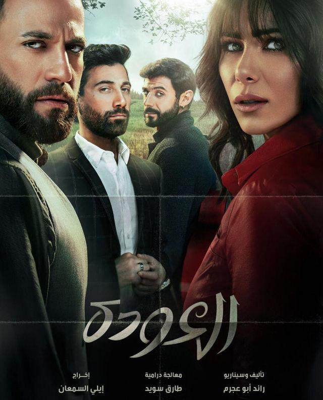 العودة مسلسل لبناني ويكيبيديا