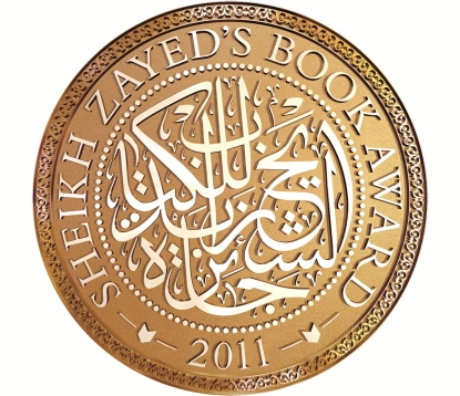 جائزة الشيخ زايد للكتاب ويكيبيديا