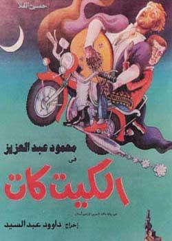 الكيت كات فيلم ويكيبيديا