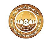 Image result for مجلس النواب الليبي