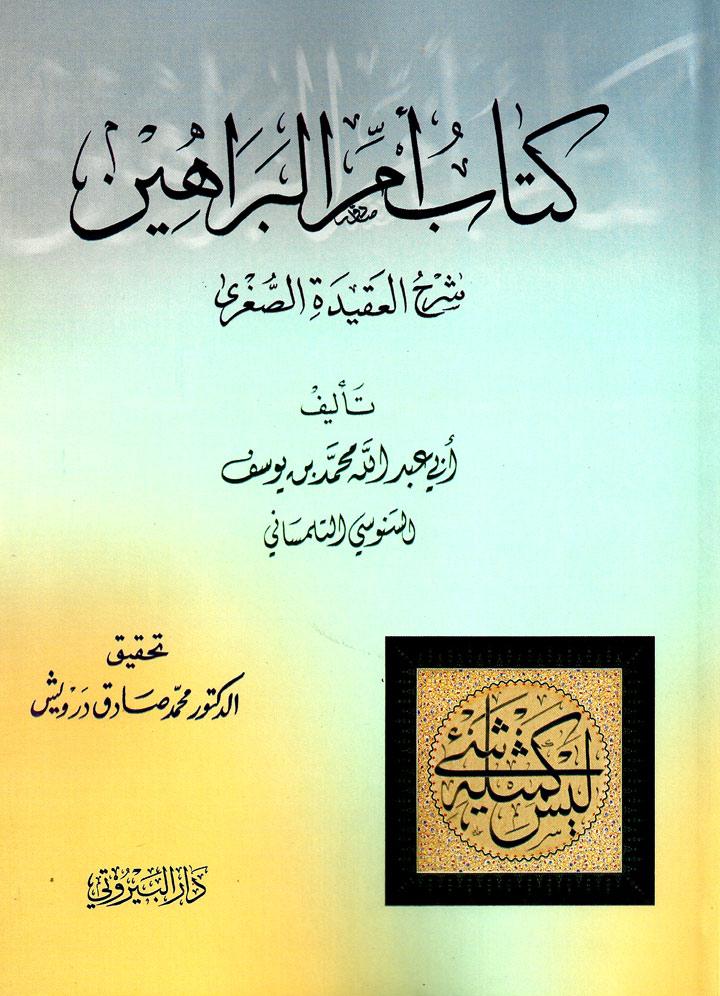 كتاب علم المعادن pdf
