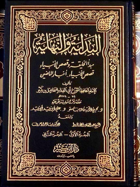 كتاب الفتاوى الاسلامية pdf