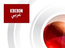 http://upload.wikimedia.org/wikipedia/ar/f/fe/BBC_Arabic.jpg