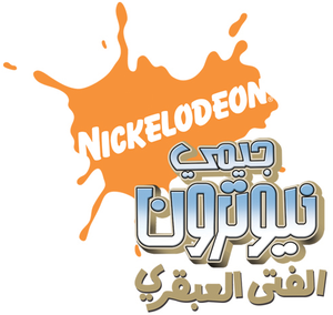 Jimmy Neutron logo araby.png