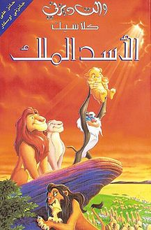The Lion King poster araby.jpg