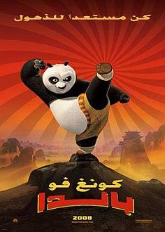 فيلم كرتون كونغ فو باندا مدبلج