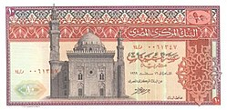 EGP 10 Pounds 1969 (Front).jpg