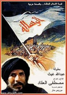 film alresalah