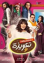 افلام عربية كوميدية حديثة