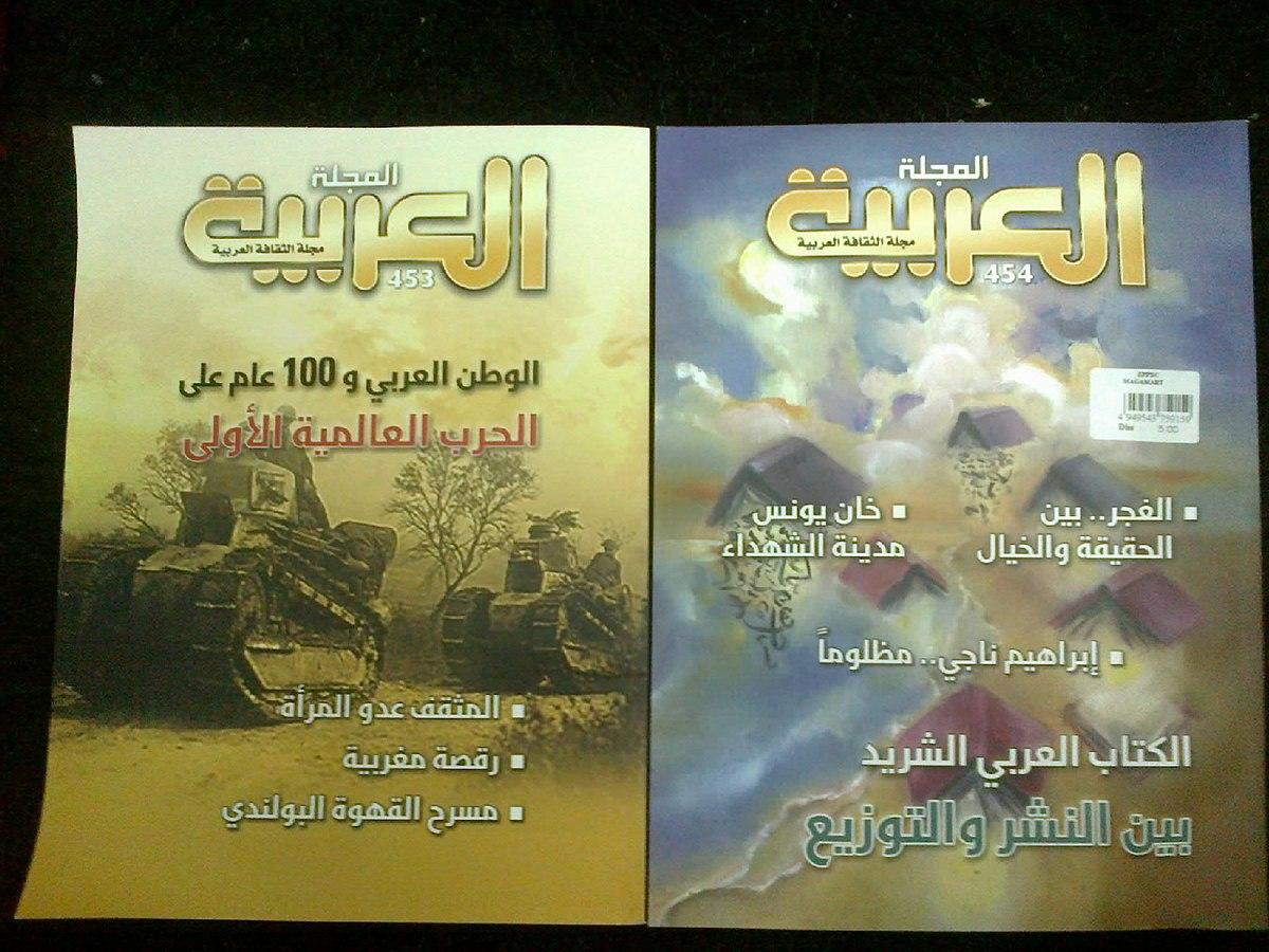 33a57a00e المجلة العربية - ويكيبيديا، الموسوعة الحرة