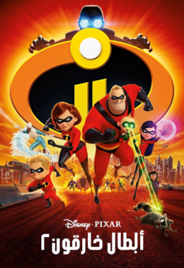 Incredibles 2 poster araby.png