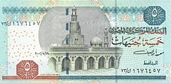 EGP 5 Pounds 2002 (Front).jpg