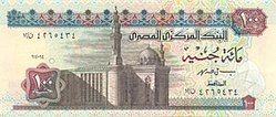 EGP 100 Pounds 1994 (Front).jpg