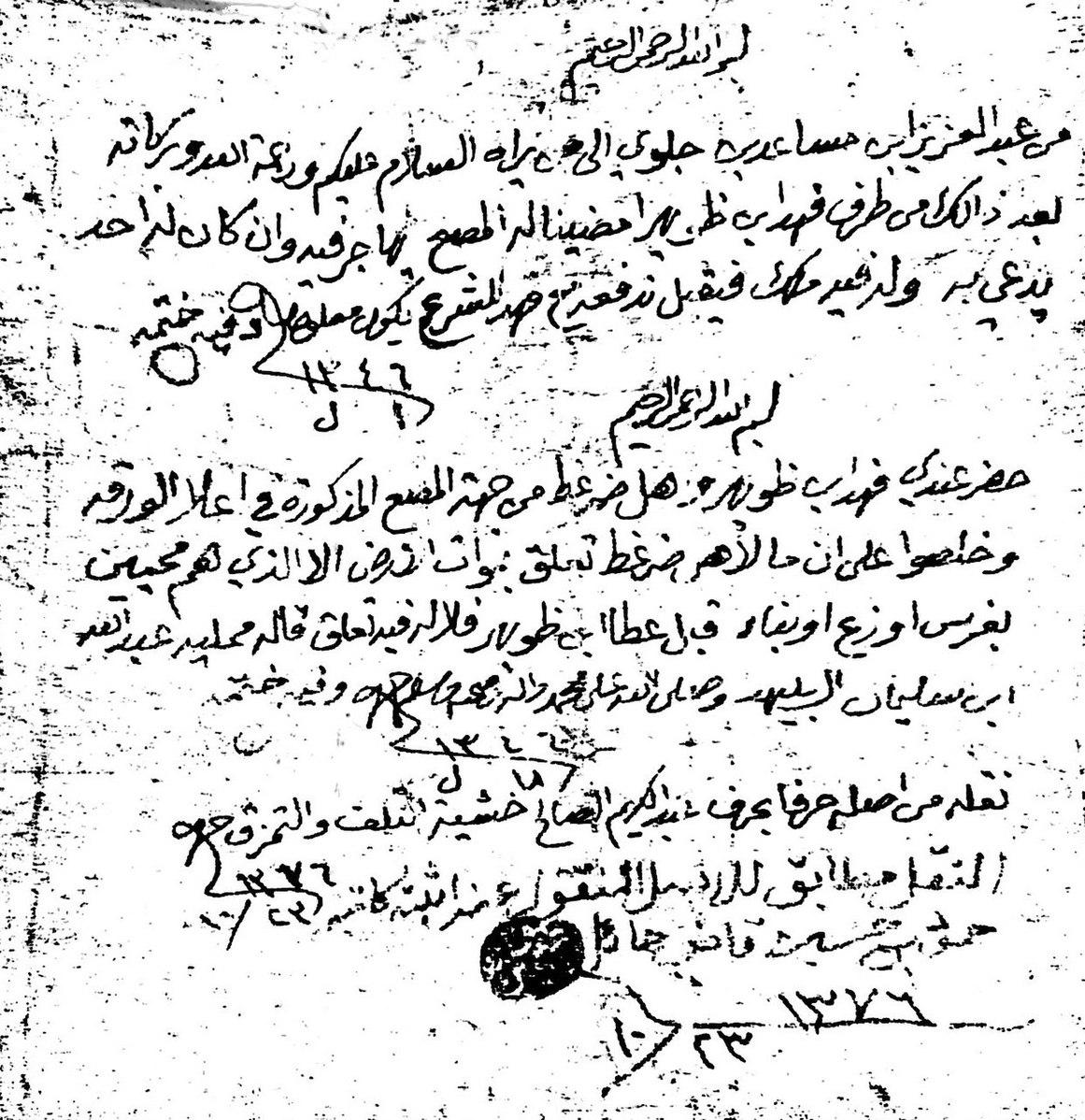 وثائق الشيخ ظويهر