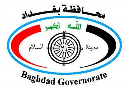 Flag of baghdad governorate.jpg