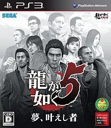 Ryu Ga Gotoku 5 Tentative Cover Art.jpg