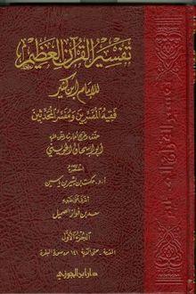 تحميل كتاب تفسير القران الكريم لابن كثير